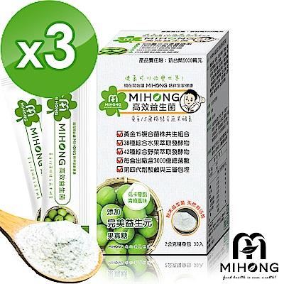 【MIHONG】高效益生菌-青梅x3盒(30包/盒)