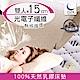 日本藤田 光電子防蹣抗菌天然乳膠床墊(15cm)-雙人(泰國 乳膠 釋壓 抗菌 防蟎 支撐) product thumbnail 1