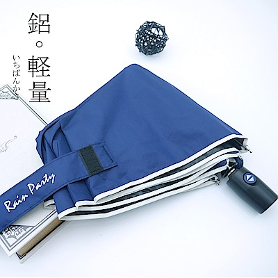 [團購4入組]好傘王 不透光黑膠輕大自動傘2.0 (多色可選)