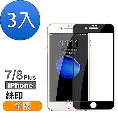 iPhone 7/8 Plus 絲印全膠 9H 滿版玻璃膜 保護貼 -超值<b>3</b>入組
