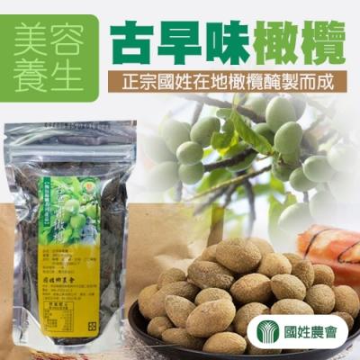 【國姓農會】古早味橄欖 (260g / 包 x2包)