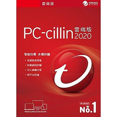趨勢PC-cillin 2020 雲端版 一年三台 下載版