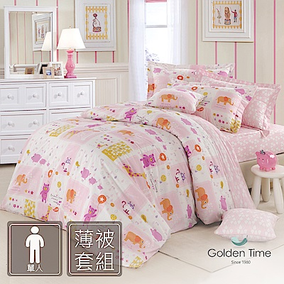GOLDEN-TIME-開心下雨天-粉-精梳棉-單人三件式薄被套床包組