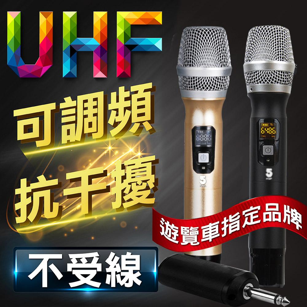 ifive 專業級UHF強抗干擾一對二 可調頻段 無線麥克風(香檳金)