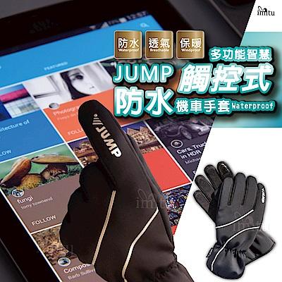 JUMP多功能觸控式防水保暖手套