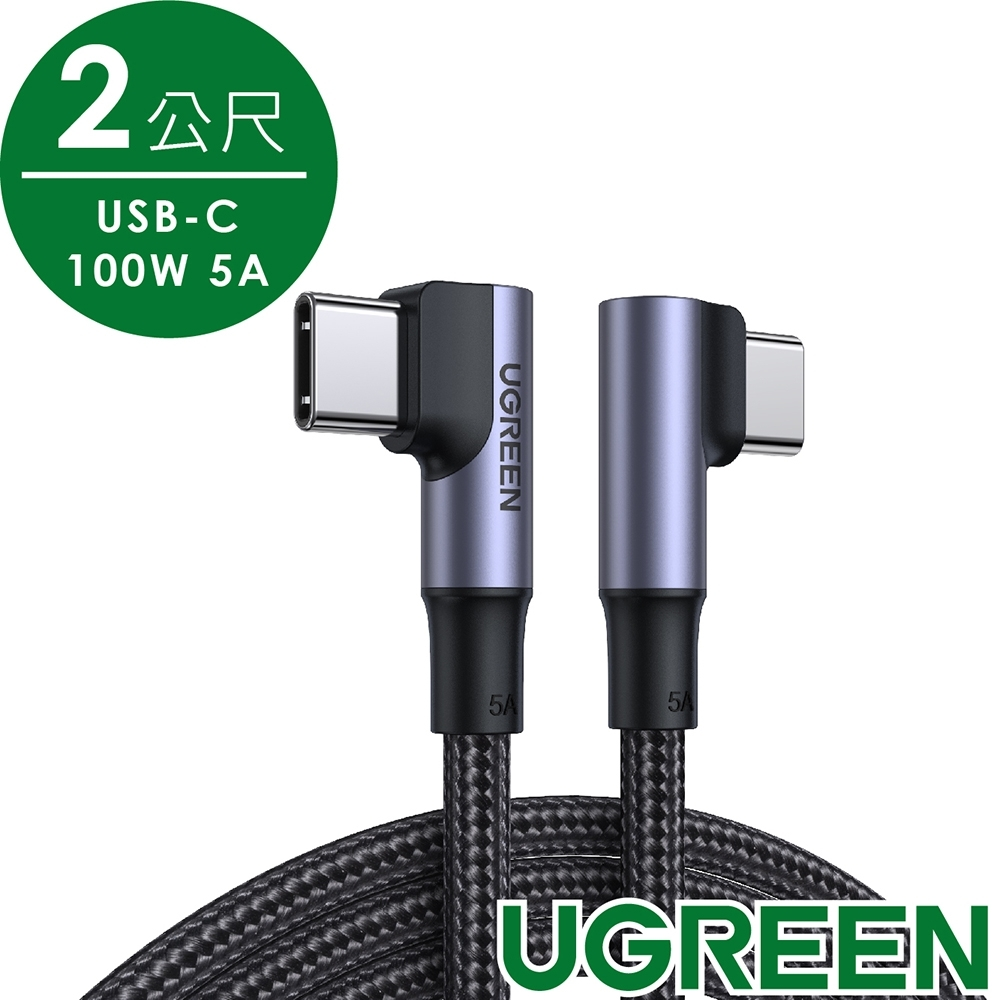 綠聯 100W 5A快充電線/傳輸線USB-C對USB-C金屬殼編織雙L版(2公尺)