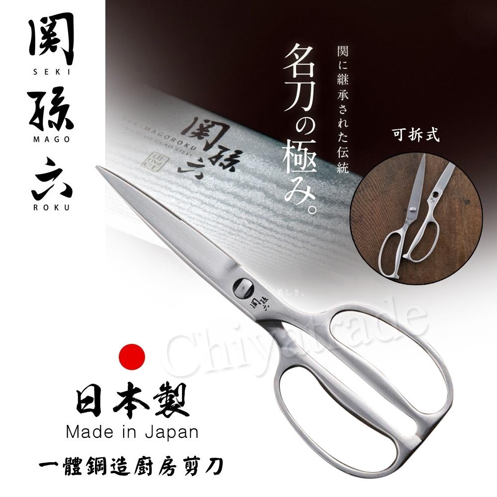 日本貝印KAI 日本製-關孫六 一體鋼造 不鏽鋼鍛造 專業廚房剪刀 食物料理剪-可拆式清洗