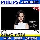 [無卡分期-12期]PHILIPS飛利浦43吋 FHD液晶顯示器+視訊盒43PFH4002