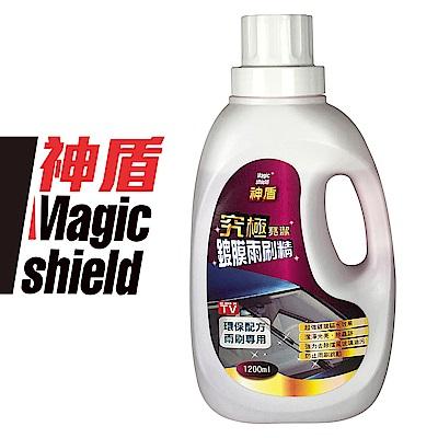 MagicShield 神盾 究極亮潔鍍膜雨刷精 1200ml