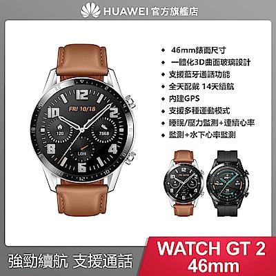 【官旗】華為 HUAWEI WATCH GT2 時尚版智慧手錶-46mm 砂礫棕