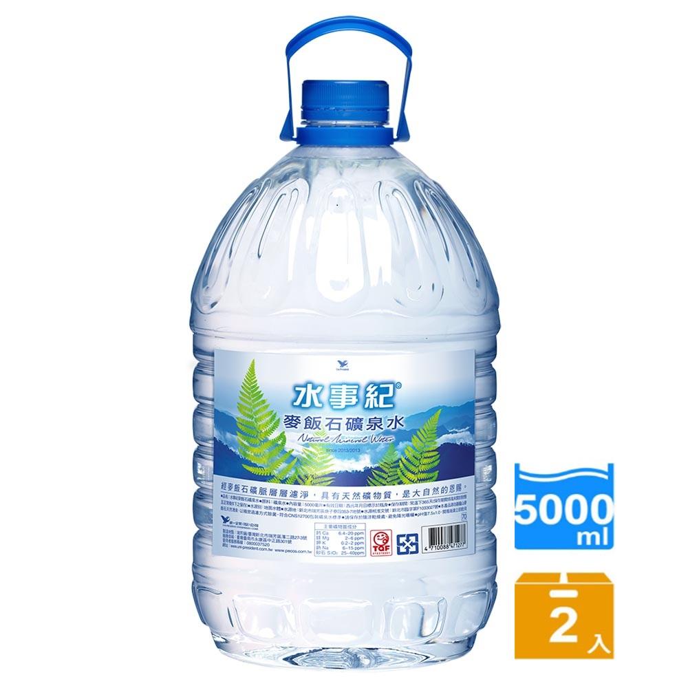 水事紀麥飯石礦泉水 (5000mlx2入)