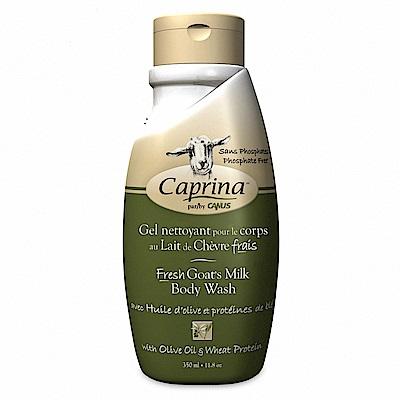 Caprina 肯拿士 新鮮山羊奶沐浴乳-橄欖油小麥蛋白香味(350ml)