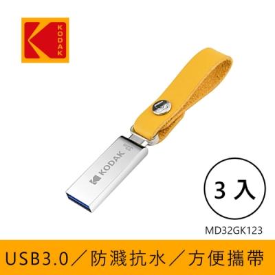 【KODAK】USB3.1 K123 32GB 直插式随身碟-三入