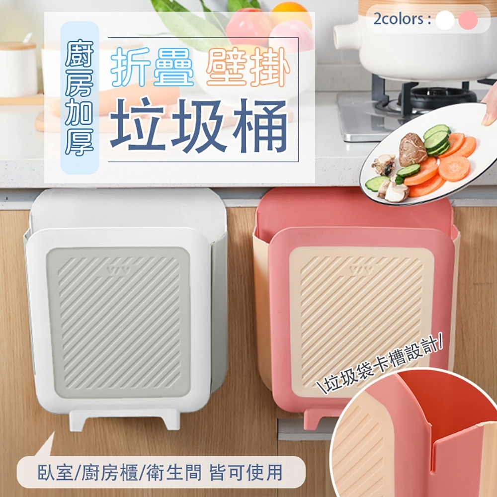 廚房加厚折疊壁掛垃圾桶
