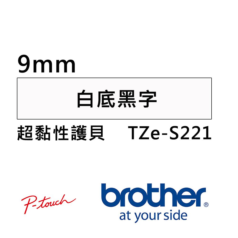 Brother TZe-S221 超黏性護貝標籤帶 ( 9mm 白底黑字 )