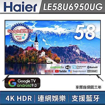 Haier海爾 58型4K HDR連網液晶顯示器 LE58U6950UG