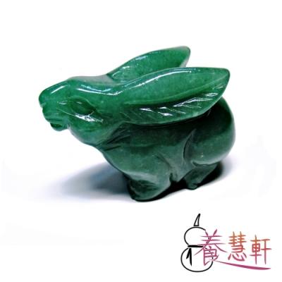 養慧軒 天然綠東菱玉兔 鴻圖大展 小擺件(重約 65公克)