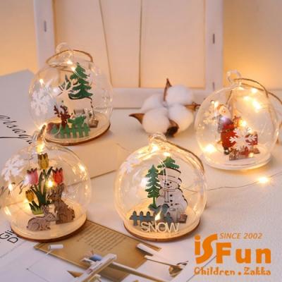 iSFun 星光水晶球 可掛北歐聖誕銅線串夜燈 多款可選