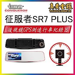 【征服者】雷達眼 SR7 GPS後視鏡行車紀錄器 單鏡頭