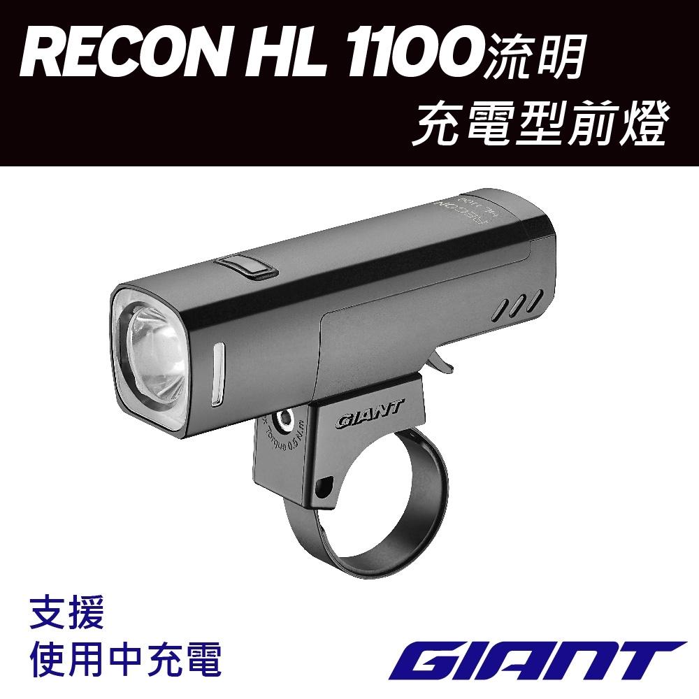 GIANT RECON HL 1100 流明充電型車燈