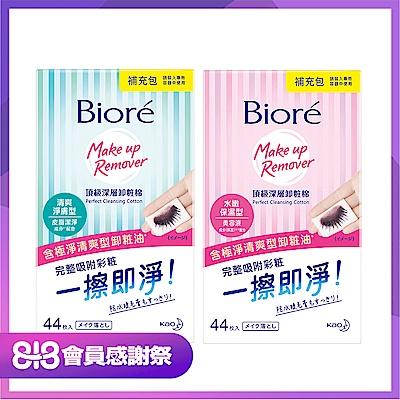 [時時樂限定]Biore 蜜妮 頂級深層卸粧棉 補充包44片(任2入$198)