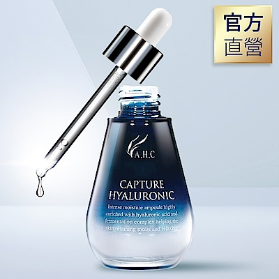 AHC  玻尿酸保濕精華安瓶50ml