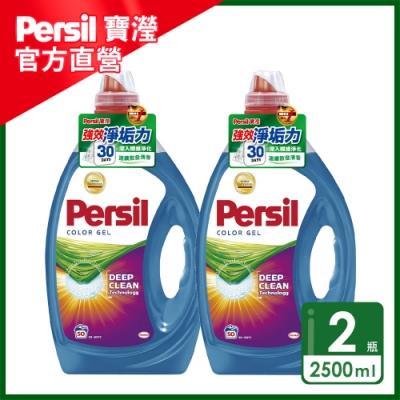 Persil 寶瀅 強效淨垢護色洗衣凝露 2.5L x 2瓶