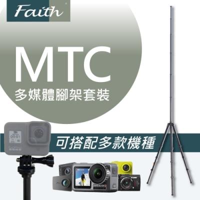 Faith輝馳 MTC283多媒體鋁合金專業腳架旋轉雲台套裝組 公司貨