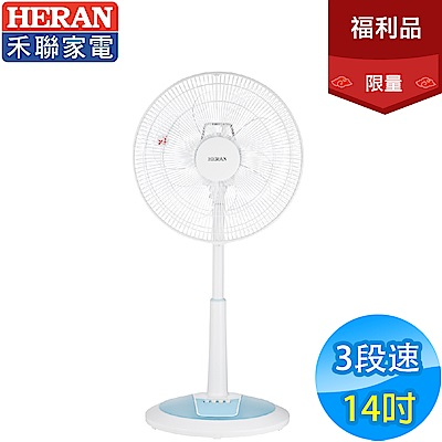 HERAN禾聯 14吋 3段速機械式電風扇 HAF-14SH510 福利品