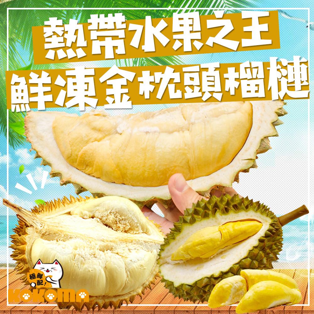 (任選) 極鮮配  熱帶水果之王-鮮凍金枕頭榴槤 (350g/包,2-4入)