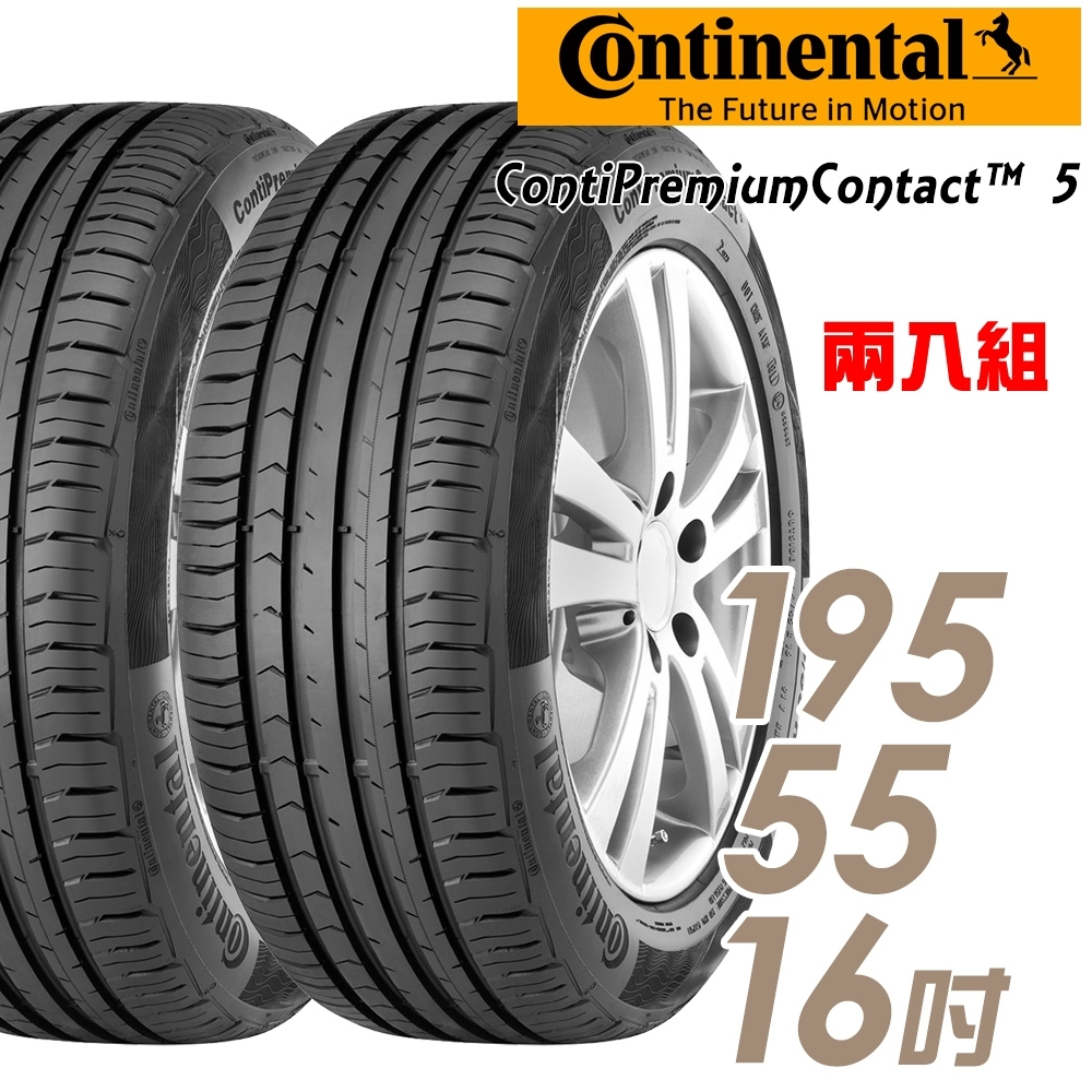 【馬牌】ContiPremiumContact 5 平衡型輪胎_二入組_195/55/16