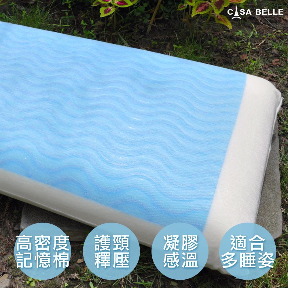 法國Casa Belle 凝膠感溫記憶標準枕 -一入