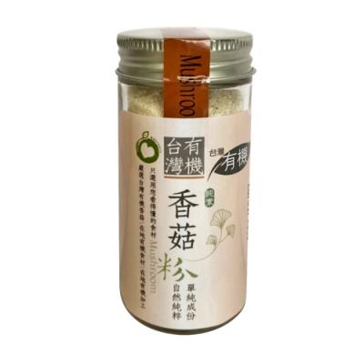 久美子工坊 有機香菇粉14g 2瓶組