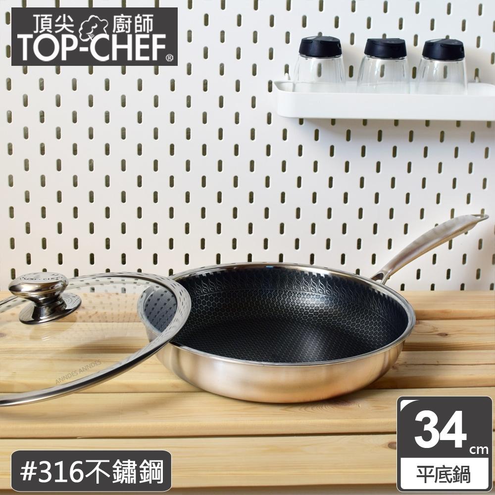 頂尖廚師 316不鏽鋼曜晶耐磨蜂巢平底鍋34公分 附鍋蓋