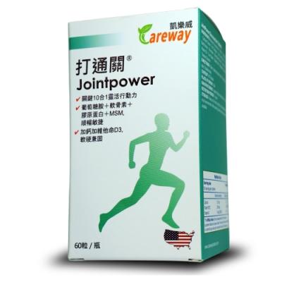 凱樂威Careway 葡萄糖胺+D3+鯊魚軟骨素(60粒/瓶)