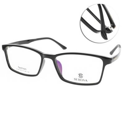 SEROVA眼鏡 素色百搭款/亮黑-霧灰 #SF248 C16