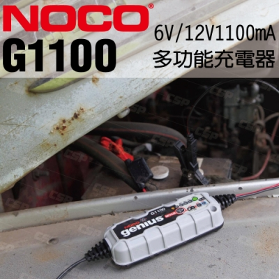【NOCO Genius】G1100多功能充電器6V.12V/重機電瓶充電 機車電池保養
