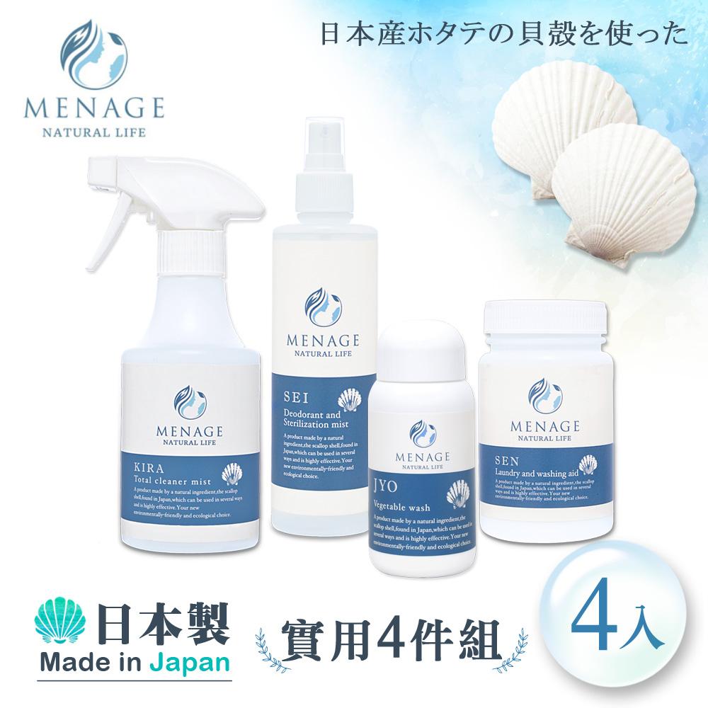 MENAGE 日本製 北海道扇貝 貝殼粉 實用4件組