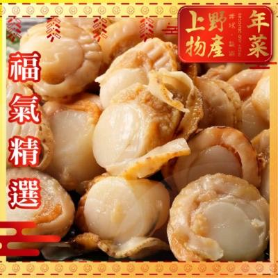 (滿額優惠)上野物產-鮮美小干貝 x10包(300g土10%/包)