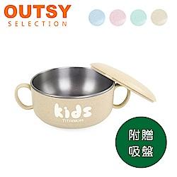 【OUTSY】純鈦兒童學習碗組合雙層碗 中(小麥黃 附蓋)