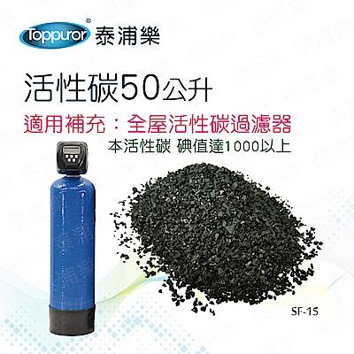 【Toppuror 泰浦樂】活性碳50公升(SF-15)