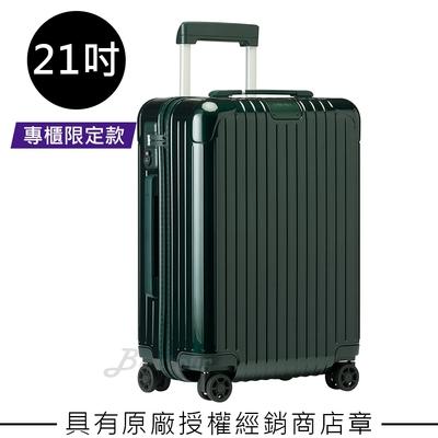 【直營限定款】Rimowa Essential Cabin 21吋登機箱 (祖母綠)