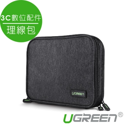 綠聯 3C多功能收納包 理線包