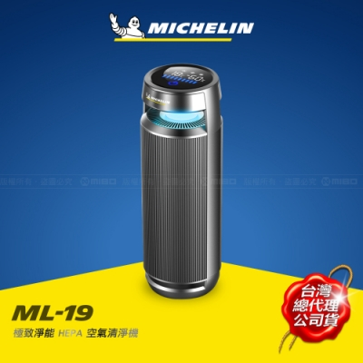 MICHELIN 米其林 多功能智能偵測 空氣清淨機 ML-19