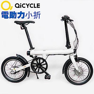 Qi CYCLE騎記QIEF鋁合金電動輔助16吋折疊單車-可申請環保購車節能補助-簡單白