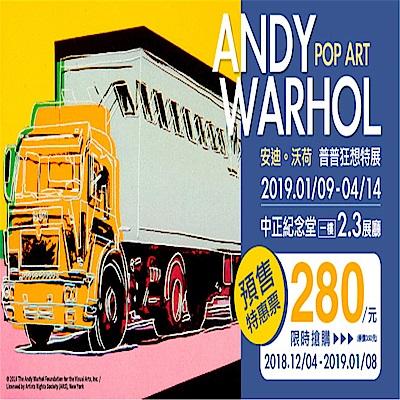 安迪‧沃荷 普普狂想特展 ANDY WARHOL POP ART 全票1張