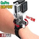 GOPRO手腕帶.360度旋轉快裝卡扣通固定卡槽小蟻運動攝影機相機可調式手臂帶手背固定綁帶