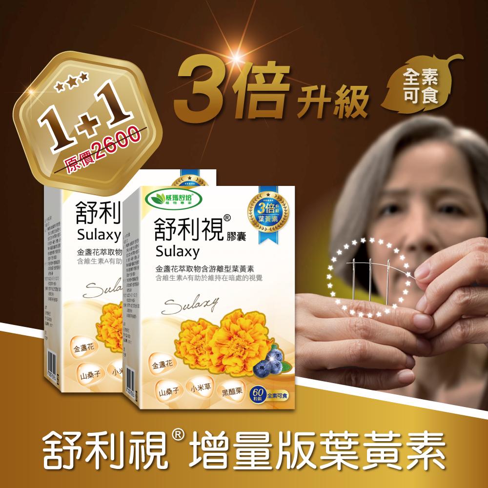 (結帳79折贈好禮)買一送一威瑪舒培 舒利視金盞花增量版葉黃素膠囊 2入(60顆/盒)