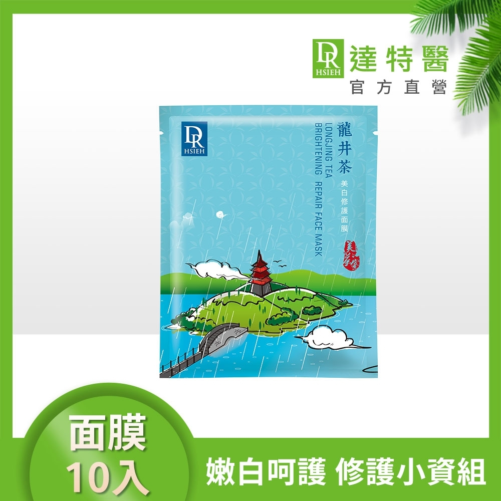 Dr.Hsieh 龍井茶美白修護面膜10片組 product image 1