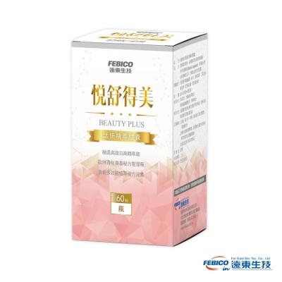 【遠東生技】悅舒得美 聖潔莓+白高顆+芝麻素活妍精萃膠囊 (60粒/瓶)